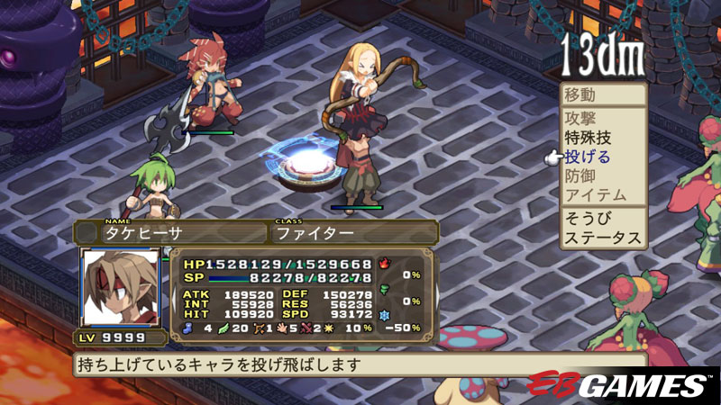 Disgaea Triple Play Collection - Screenshot 9