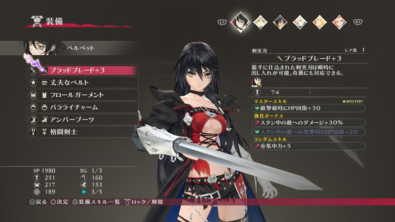 Tales of Berseria - Screenshot 4
