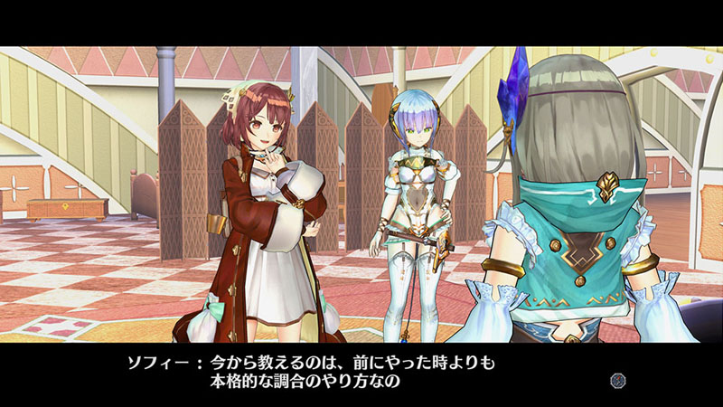 Atelier Firis: The Alchemist and the Mysterious Journey - Screenshot 1