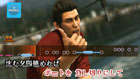 Yakuza 6: The Song of Life - Screenshot 2